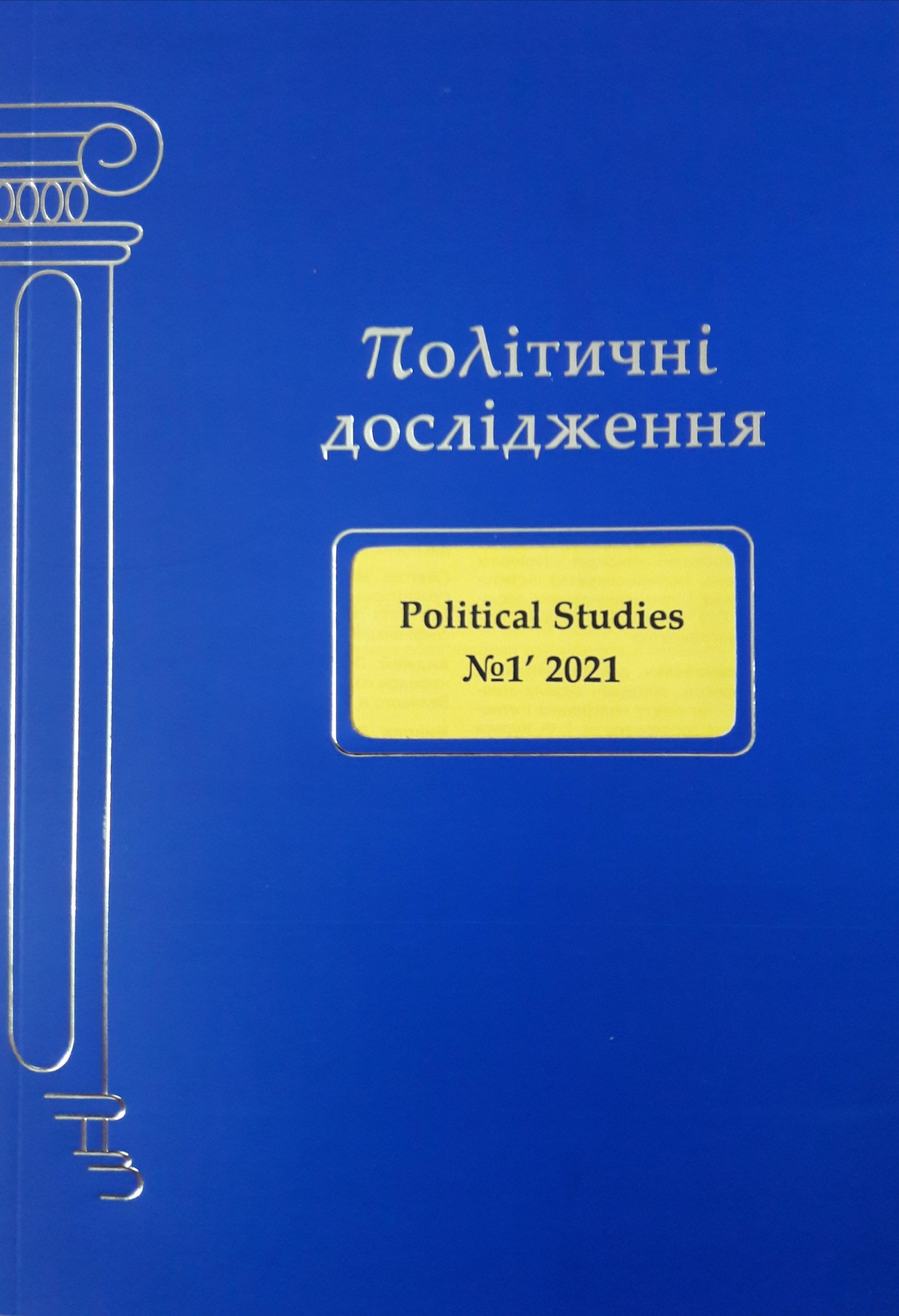 Політичні дослідження. 2021. №1. / Political studies. 2021. №1